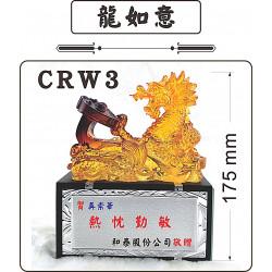 水琉璃-CRW3龍如意