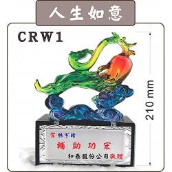 水琉璃-CRW1人生如意