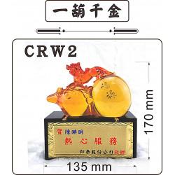 水琉璃-CRW2一葫千金