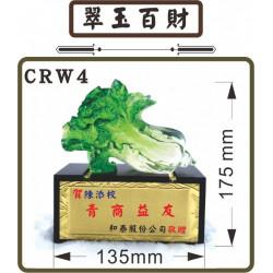 水琉璃CRW4翠玉百財