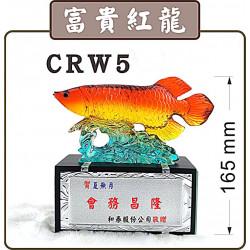 水琉璃CRW5富貴紅龍