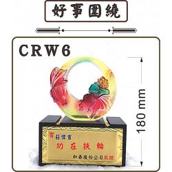 水琉璃CRW6好事圍繞