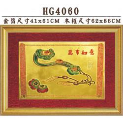 HG4060