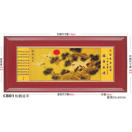 CB01匾額提款-松鶴延年
