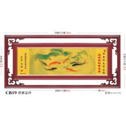 CB19匾額題款-錦鴛呈祥