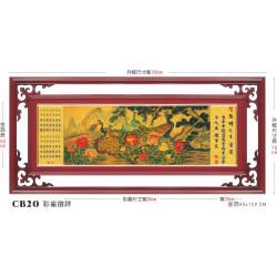 CB20匾額題款-彩雀呈祥