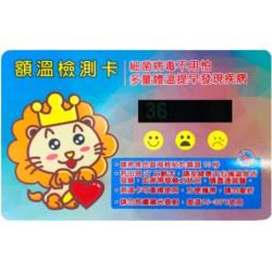 2020年額溫檢測卡-彩皇冠獅