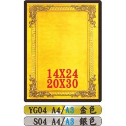 金質獎狀YG04 A4/A3