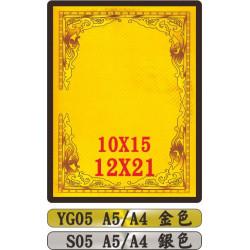 金質獎狀YG05 A5/A4