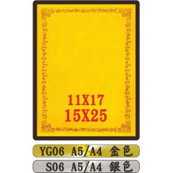 金質獎狀YG06 A5/A4