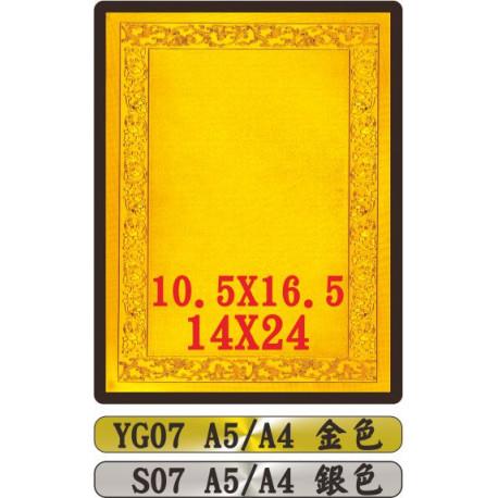 金質獎狀YG07 A5/A4