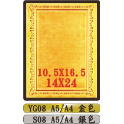 金質獎狀YG08 A5/A4