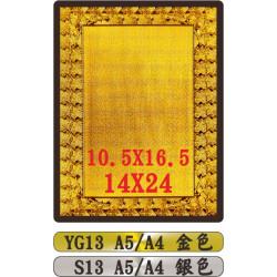 金質獎狀YG13 A5/A4