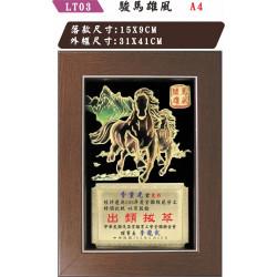A4 立體獎牌 LT511-03駿馬雄風