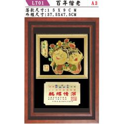 A3 立體獎牌 LT411-01百年偕老