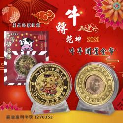 2021金幣-牛轉乾坤+1元+泡殼背卡